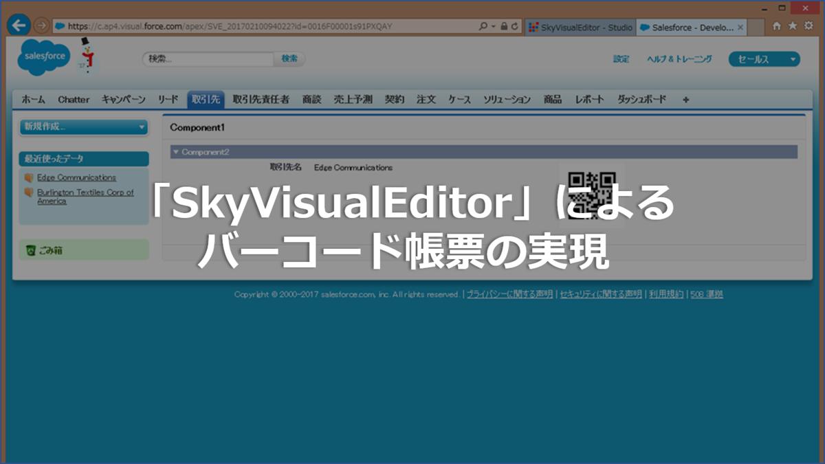 クラウド画面開発サービス「SkyVisualEditor」によるバーコード帳票の実現
