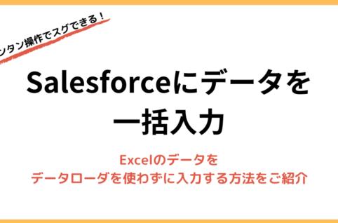 Salesforceに一括入力 コピー&ペーストでデータのカンタン一括登録