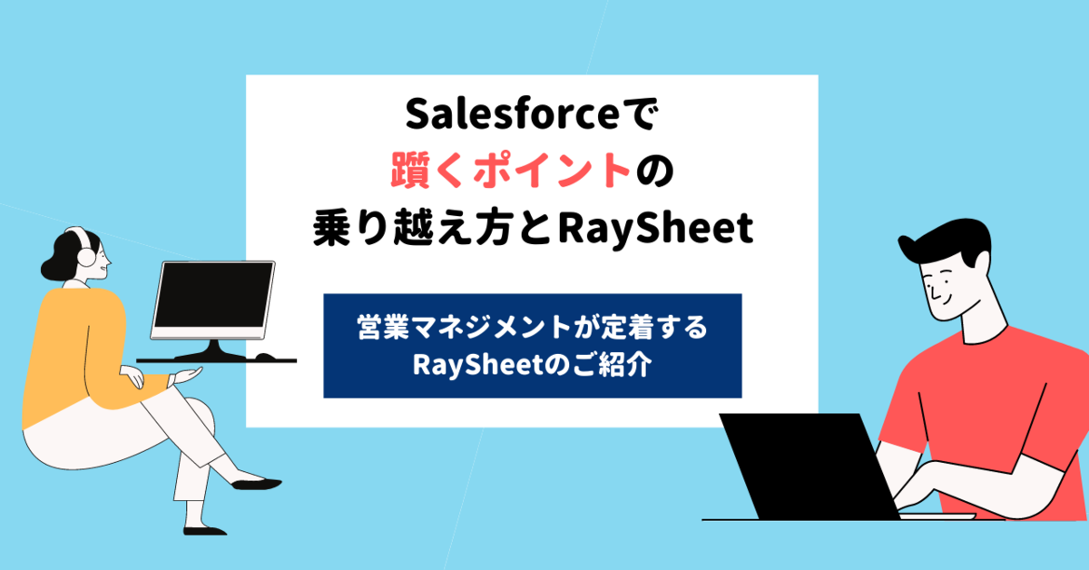 Salesforceで躓くポイントの乗り越え方とRaySheet