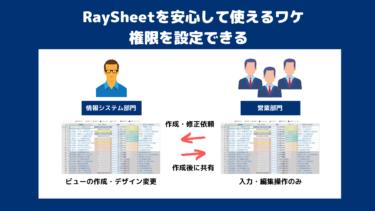 RaySheetを安心して使えるワケ -権限を設定して運用できる